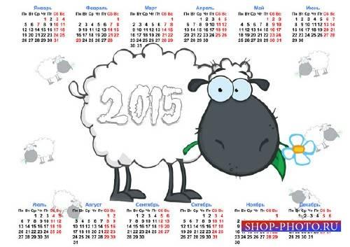 На 2015 год календарь - Детская овечка с цветочком