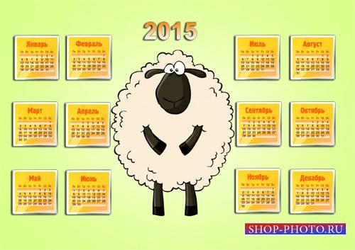 Календарь PSD - Веселая овечка