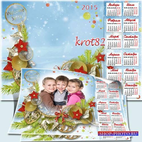 Календарь с вырезом для фото на 2015 год с елочными украшениями и мохнатыми ...