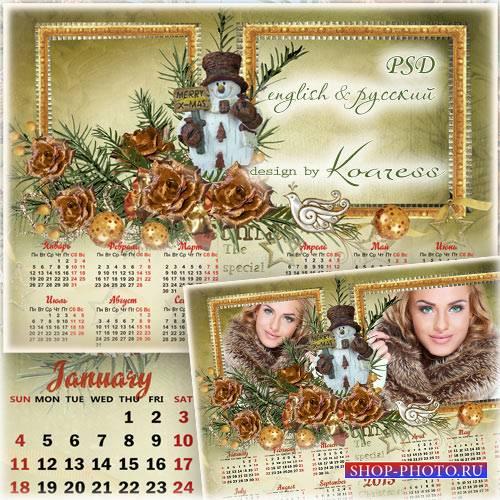 Новогодний календарь-рамка для фотошопа на 2015 год - Золотой праздник