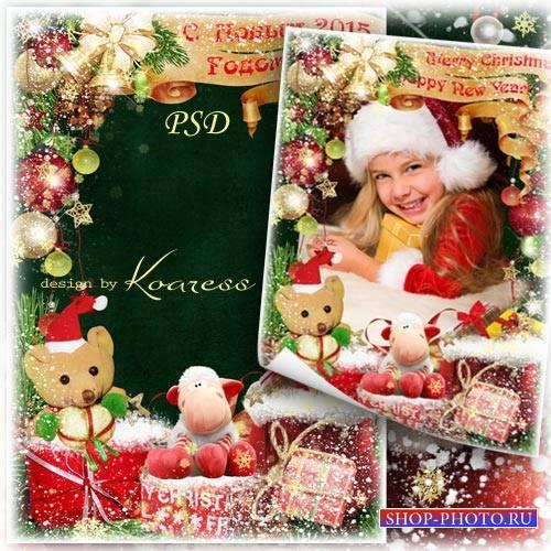 Новогодняя фоторамка - Пусть праздник будет ярким, с конфетами, подарками