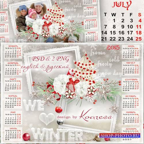 Семейный календарь на 2015 год с вырезами для двух фото - А нам нравится зи ...