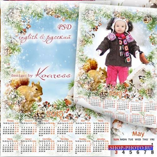 Зимний детский календарь с рамкой для фотошопа с лесными жителями - Хлопоту ...