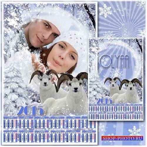 Календарь с символами 2015 года - Красавица зима