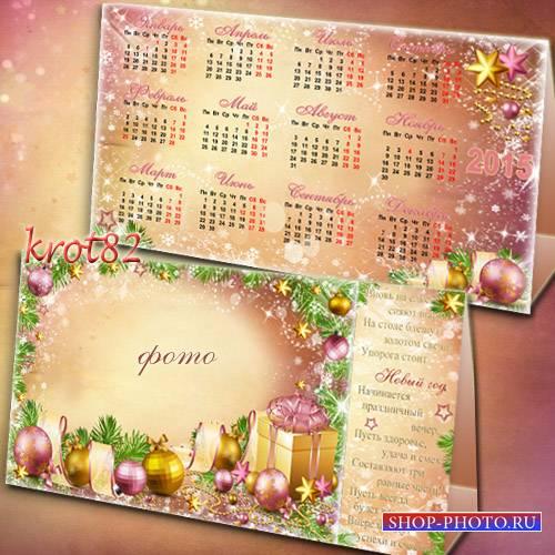 Настольный календарь-рамка на 2015 год с рамкой для фото – У порога стоит Н ...