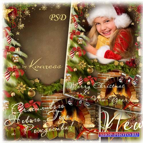 Новогодняя, рождественская рамка для фотошопа - Тепло зимних праздников