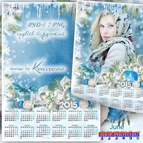 Романтический календарь на 2015 год с рамкой для фото - Зимняя сказка