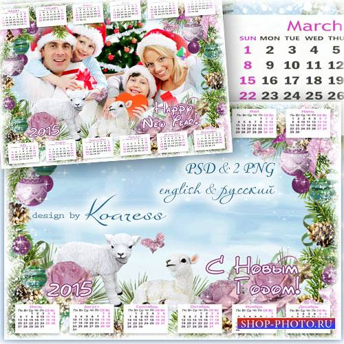 Новогодний календарь на 2015 год Овцы с рамкой для фотошопа - Белые барашки ...