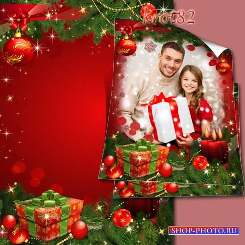 Зимняя фоторамка с вырезом для фото на красном тоне - Новый год