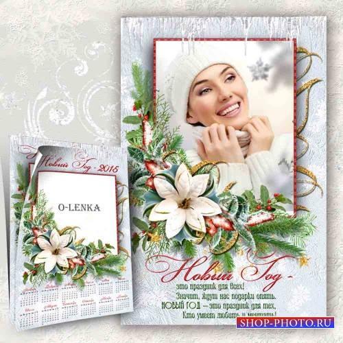 Рамка и календарь на 2015 год - Упал на ветки новогодний иней