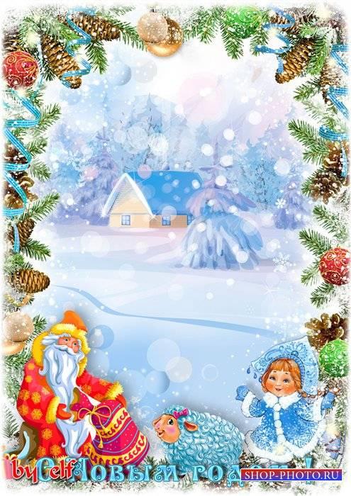 Рамка для детских фото - Пусть скорее праздник радостный придет, чудесами у ...