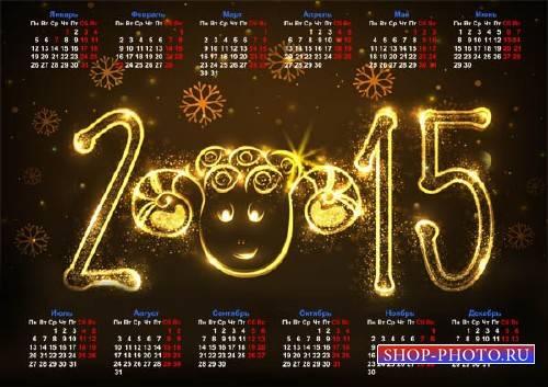 Календарная сетка - Яркий год овцы