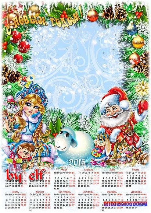 Календарь 2015 с рамочкой для фото - Новогодние хлопоты