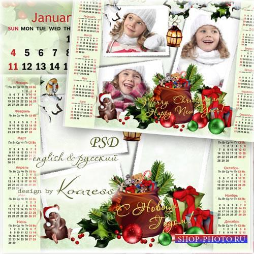 Детский праздничный календарь на 2015 год с рамкой для фотошопа - Новогодни ...
