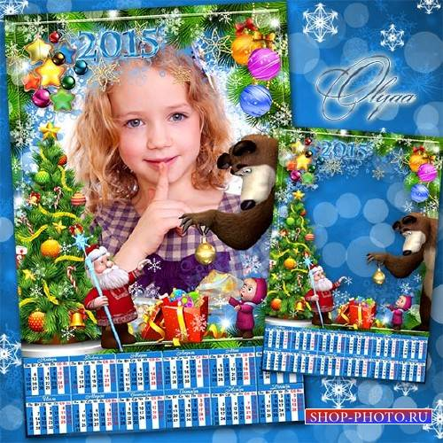 Новогодний календарь с Машей и Медведем 2015 - Елочка-красавица