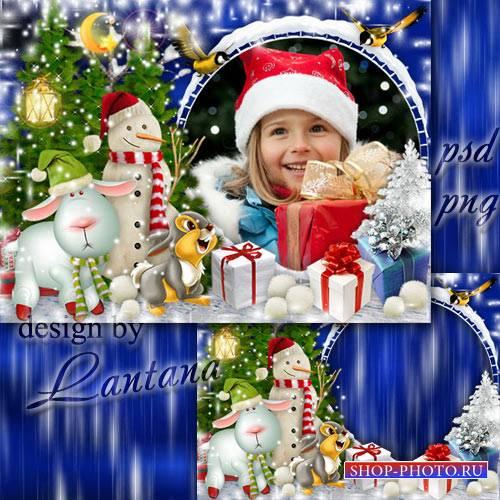 Детская рамочка - Снеговик, овца и зайка принесли нам всем подарки