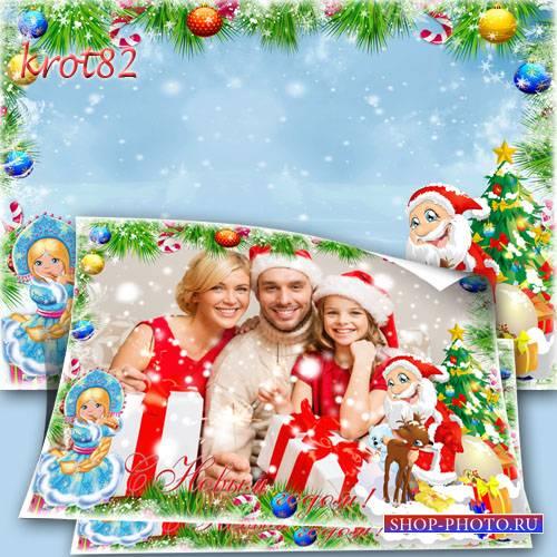 Поздравительная новогодняя рамка с Дедушкой Морозом и Снегуркой – С Новым Г ...