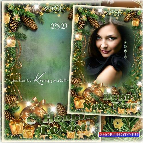 Новогодняя рамка для фотошопа - Золотом сверкает праздник