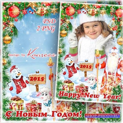 Детская новогодняя открытка-рамка для фотошопа - Веселая Овечка