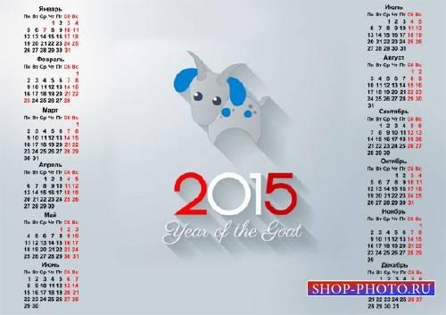 Настенный календарь - Символ года коза