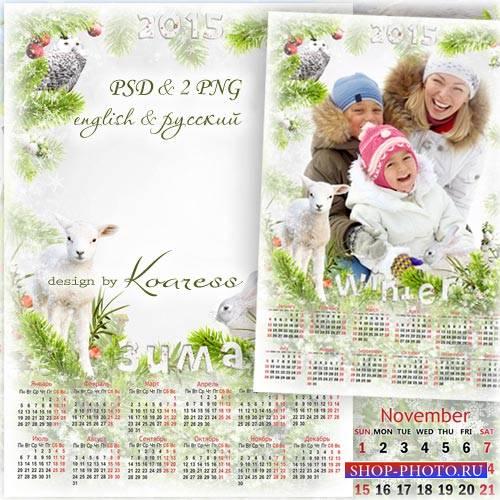 Календарь на 2015 год с рамкой для фотошопа - Снежная зима лес запорошила