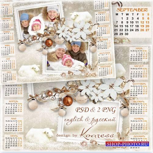 Календарь на 2015 год с вырезом для фото - Снежные овечки