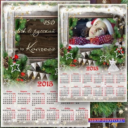 Детский календарь-рамка для фото - Рождественские чудеса