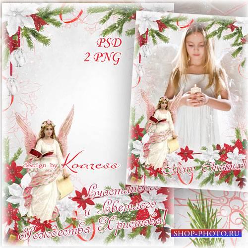 Праздничная рамка для фото с рождественским ангелом - Счастливого и Светлог ...