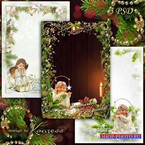 Набор поздравительных рождественских рамок для фото - С добрым, светлым пра ...
