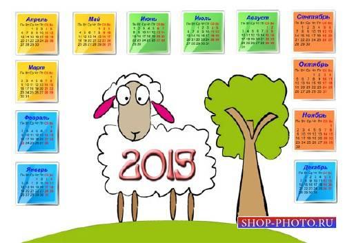 Нарисованная овечка - Календарь