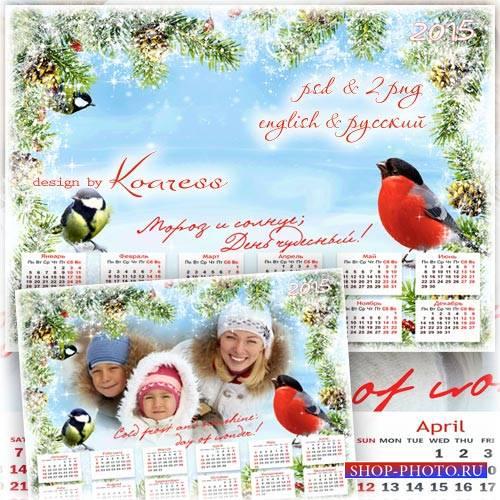 Настенный календарь на 2015 год с рамкой для фото - Мороз и солнце, день чу ...