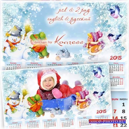 Календарь-фоторамка на 2015 год - Снегопад, снегопад, есть работа для ребят