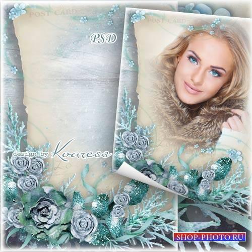 Романтическая женская рамка для фотошопа в холодных тонах - Зимние узоры, з ...