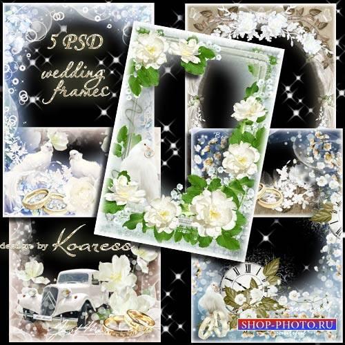 Набор поздравительных свадебных рамок для фотошопа для фото жениха и невест ...