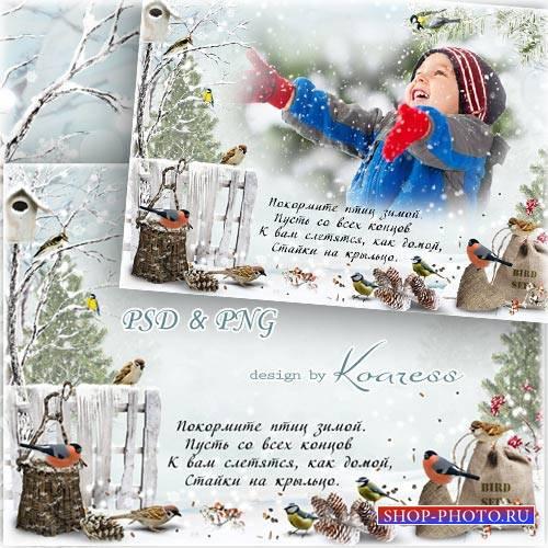 Детская фоторамка - Покормите птиц зимой