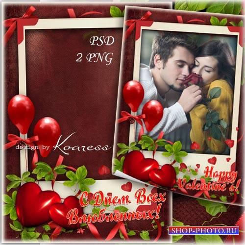 Романтическая рамка для фотошопа - Фото в день Всех Влюбленных