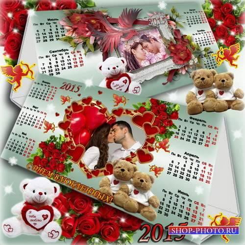 Настольный романтический календарь для оформления фото - С Днем влюбленных!