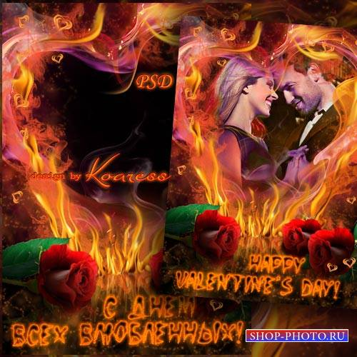 Романтическая фоторамка к Дню Святого Валентина - Огонь сердец влюбленных