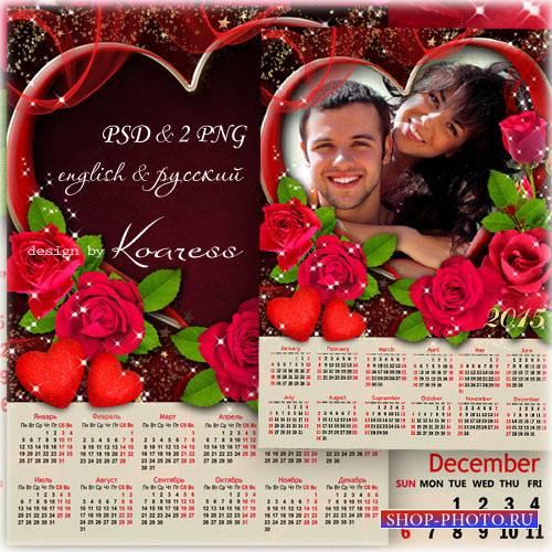 Романтичный календарь на 2015 год с фоторамкой к Дню Святого Валентина - Ал ...
