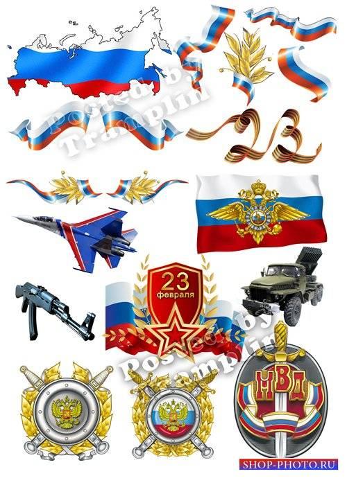 Клипарт  - День Защитника отечества