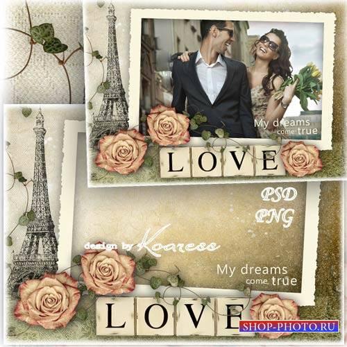 Рамка для фото к Дню Всех Влюбленных - Прогулка по Парижу