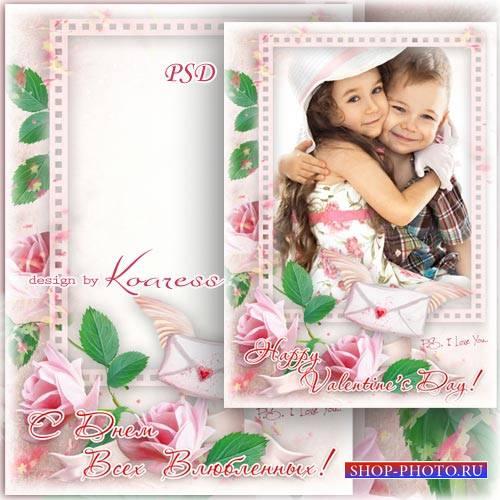 Романтическая рамка для фото влюбленных - Письмо-валентинка