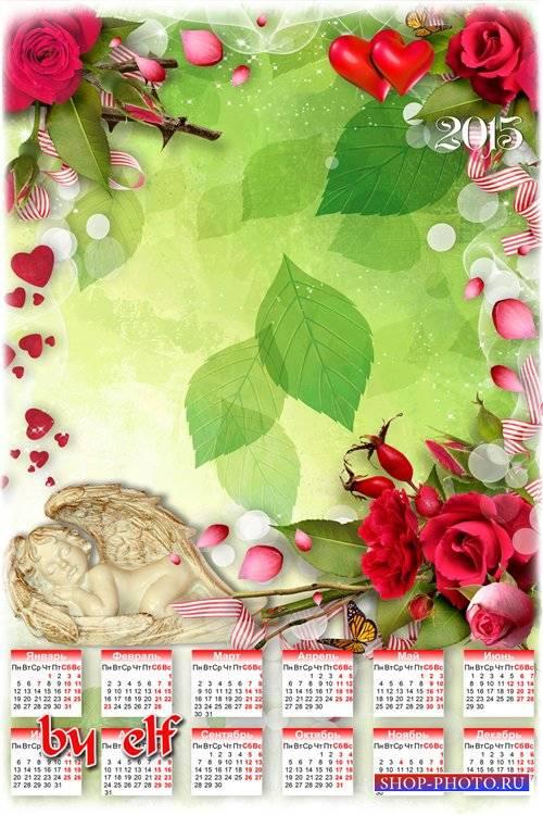 Календарь-рамка 2015 - Тебя люблю еще сильнее