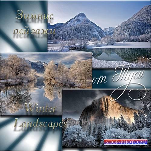 Свежесть зимнего дыхания