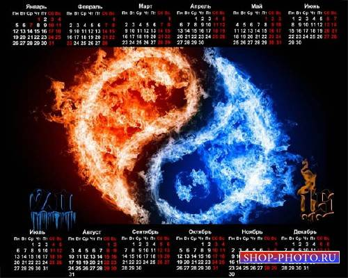 Календарь на 2015 год - Инь и Ян