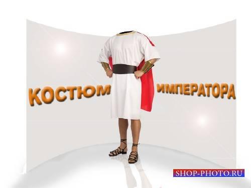 Photoshop шаблон - Костюм римского императора