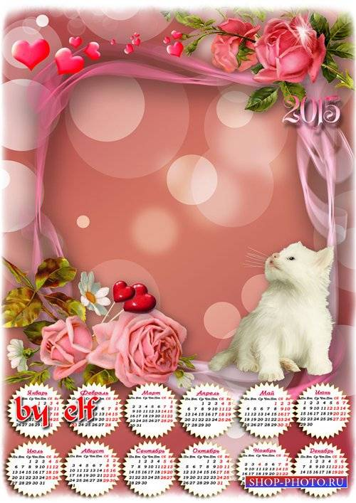Календарь 2015 с вырезом для фото - Для тебя я живу и мечтаю