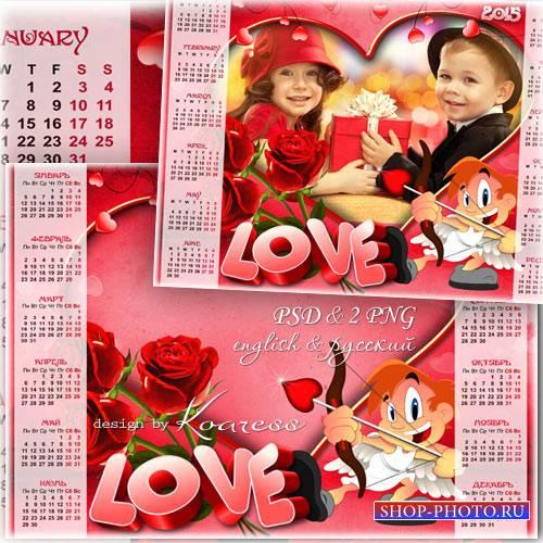 Календарь на 2015 год с вырезом для фото в виде сердца для фотошопа - Весел ...