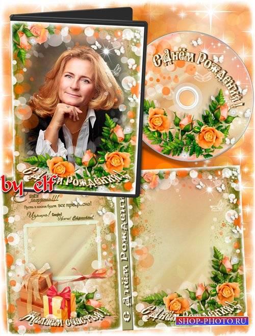 Праздничная обложка и задувка на DVD диск - С днём рождения поздравляем, мн ...