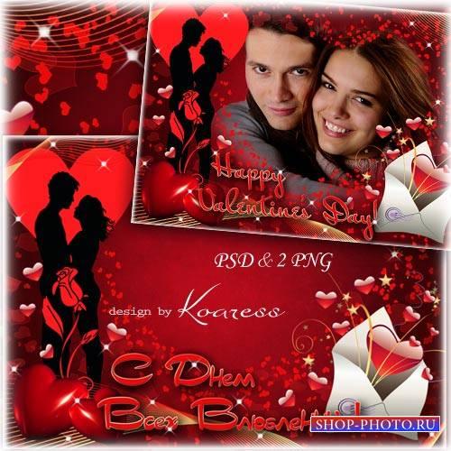 Романтическая рамка для фото к Дню Святого Валентина - Миллионы влюбленных  ...